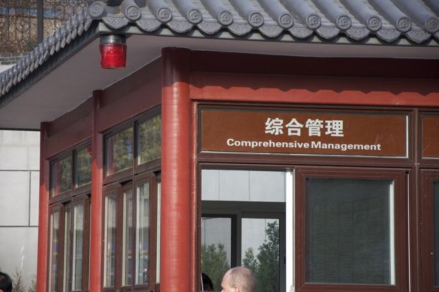 Comprehensive Management - Lost in Translation